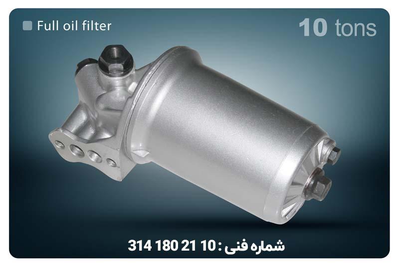 فیلتر روغن کامل
